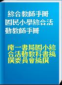 綜合教師手冊 國民小學綜合活動教師手冊