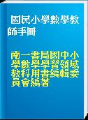國民小學數學教師手冊