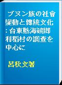ブヌン族の社會變動と傳統文化 : 台東縣海端鄉利稻村の調查を中心に