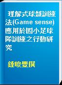 理解式球類訓練法(Game sense)應用於國小足球隊訓練之行動研究
