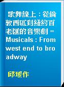 歌舞線上 : 從倫敦西區到紐約百老匯的音樂劇 = Musicals : From west end to broadway
