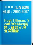 TOEIC全真試題精選 : 2005-2007