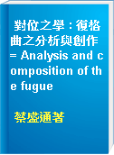 對位之學 : 復格曲之分析與創作 = Analysis and composition of the fugue