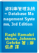 資料庫管理系統 = Database Management Systems, 3rd Edition