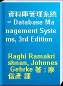 資料庫管理系統 = Database Management Systems, 3rd Edition