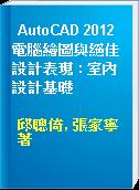 AutoCAD 2012 電腦繪圖與絕佳設計表現 : 室內設計基礎