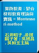 算術教育 : 蒙台梭利教育理論與實踐 = Montessori-method