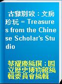 古雅別致 : 文房珍玩 = Treasures from the Chinese Scholar