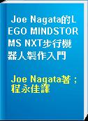 Joe Nagata的LEGO MINDSTORMS NXT步行機器人製作入門
