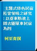 主題式特色民宿經營策略之研究 : 以臺東縣池上鄉古園單車民宿為例
