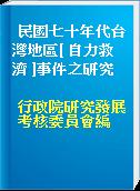 民國七十年代台灣地區[ 自力救濟 ]事件之研究