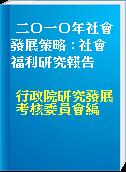 二○一○年社會發展策略 : 社會福利研究報告