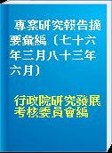 專案研究報告摘要彙編(七十六年三月八十三年六月)