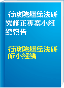 行政院組織法研究修正專案小組總報告