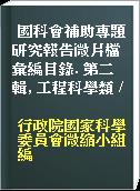 國科會補助專題研究報告微片檔彙編目錄. 第二輯, 工程科學類 /