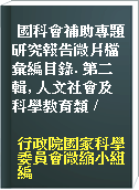 國科會補助專題研究報告微片檔彙編目錄. 第二輯, 人文社會及科學教育類 /