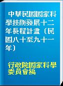 中華民國國家科學技術發展十二年長程計畫(民國八十至九十一年)