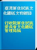 臺灣原住民族文化園區文物圖錄