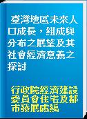 臺灣地區未來人口成長,組成與分布之展望及其社會經濟意義之探討