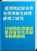 臺灣地區都巿圾垃標準衛生掩埋處理之研究