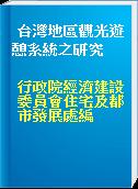台灣地區觀光遊憩系統之研究