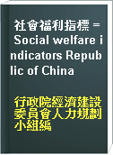 社會福利指標 = Social welfare indicators Republic of China