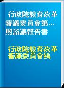 行政院教育改革審議委員會第...期諮議報告書