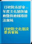 行政院各部會...年度文化藝術補助暨獎助輔導辦法彙編