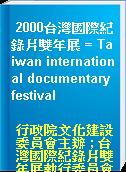 2000台灣國際紀錄片雙年展 = Taiwan international documentary festival