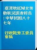 臺灣地區婦女勞動狀況調查報告 : 中華民國八十七年
