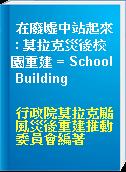 在廢墟中站起來 : 莫拉克災後校園重建 = School Building