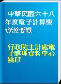 中華民國六十八年度電子計算機資源要覽