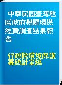 中華民國臺灣地區政府機關環保經費調查結果報告