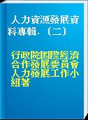 人力資源發展資料專輯. (二)