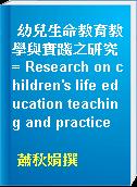 幼兒生命教育教學與實踐之研究 = Research on children