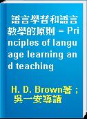 語言學習和語言教學的原則 = Principles of language learning and teaching