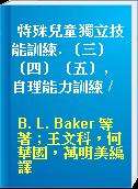 特殊兒童獨立技能訓練. (三)(四)(五), 自理能力訓練 /