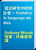 語言研究中的統計學 = Statistics in language studies
