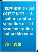 傳統建築文化與保存之研究 = On culture and preservation of Taiwanese traditional architecture