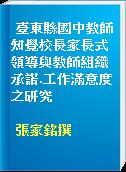 臺東縣國中教師知覺校長家長式領導與教師組織承諾.工作滿意度之研究