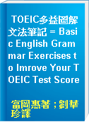 TOEIC多益圖解文法筆記 = Basic English Grammar Exercises to Imrove Your TOEIC Test Score