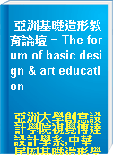 亞洲基礎造形教育論壇 = The forum of basic design & art education