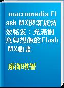 macromedia Flash MX閃客族特效秘笈 : 充滿創意與想像的Flash MX動畫