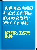 與世界衛生組織有正式工作關係的非政府組織 : WHO工作手冊