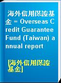 海外信用保證基金 = Overseas Credit Guarantee Fund (Taiwan) annual report