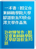 一本書 : 國立台東師範學院大學部語教系93級台灣文學作品集