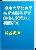 臺東大學教育學系學生服務學習與核心就業力之相關研究