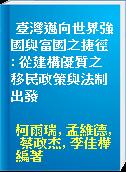 臺灣邁向世界強國與富國之捷徑 : 從建構優質之移民政策與法制出發