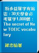 新多益單字有祕密 : 30天學會必考單字1,000個 : The secret of New TOEIC vocabulary