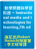 教學媒體與學習科技 = Instructional media and technologies for learning,7th ed